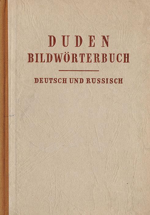 Дуден. Иллюстрированный словарь на немецком и русском языках / Duden: Bildworterbuch: Deutsch und russisch