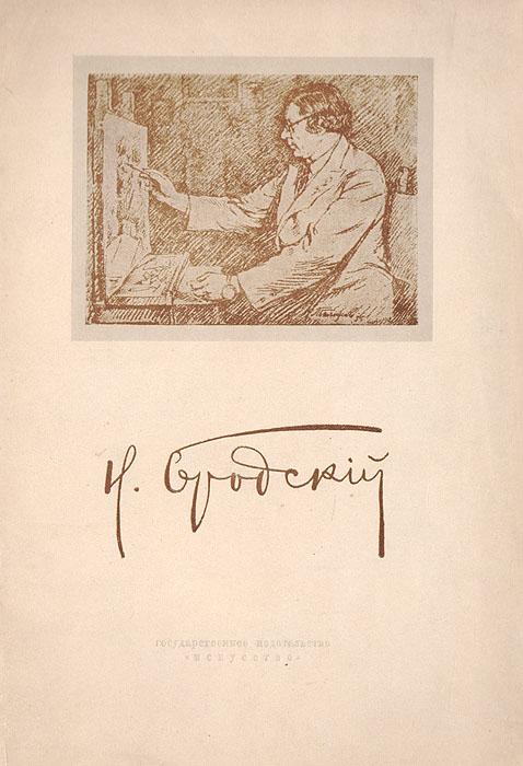 Исаак Израилевич Бродский (1884-1939). К выставке его работ в Государственном Русском Музее