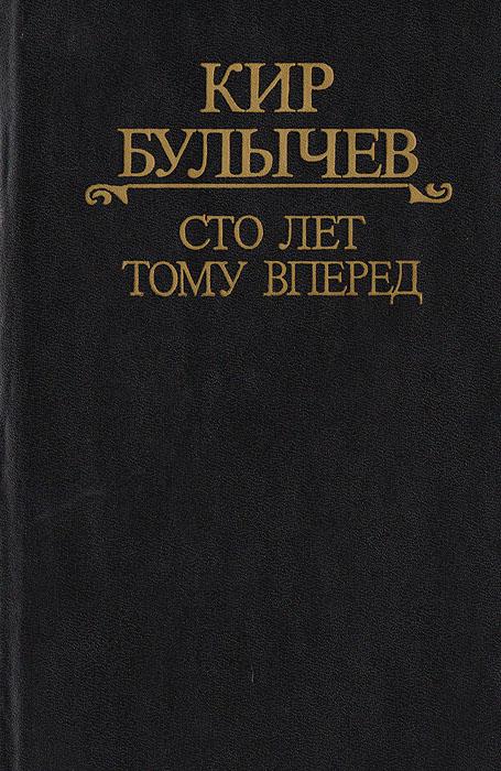 Обложка книги Сто лет тому вперед