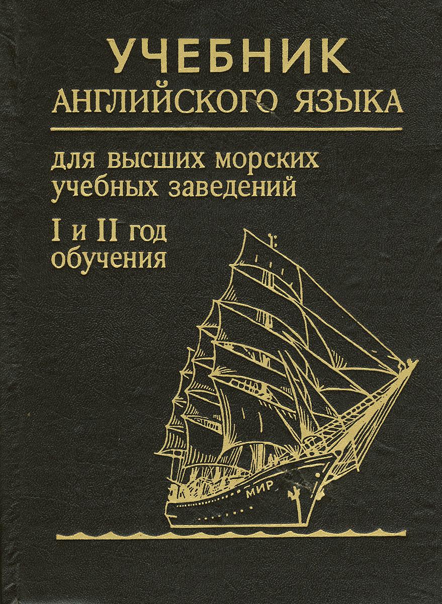 Учебник английского для моряков китаевич сергеева решебник
