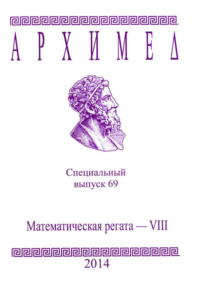 Архимед. Математическая регата-8. Специальный выпуск 69