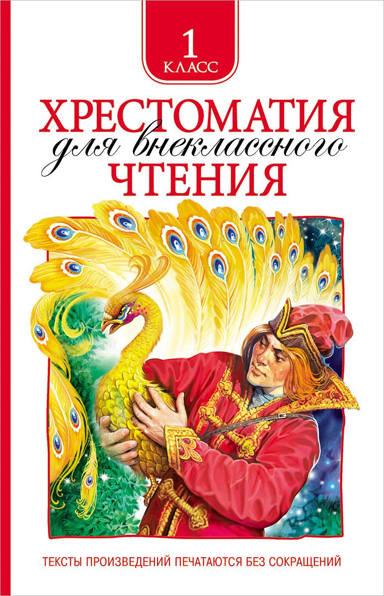 Хрестоматия для внеклассного чтения. 1 класс ( 978-5-353-06948-5 )