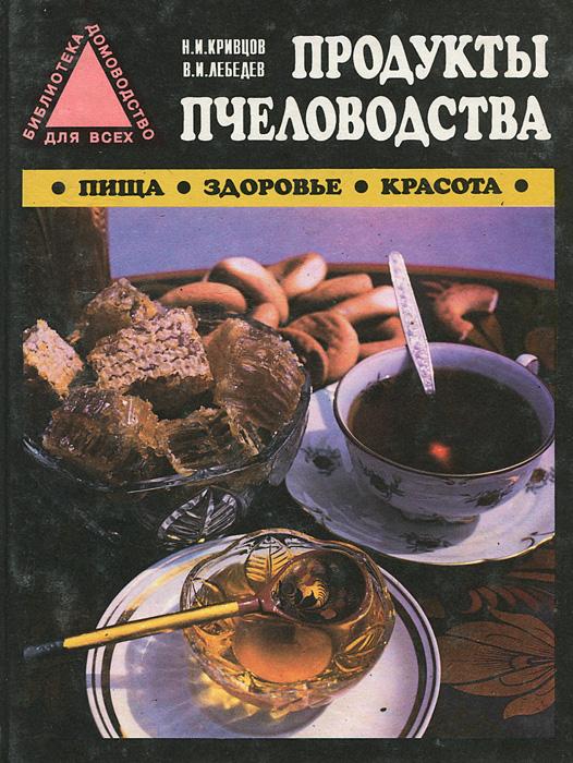 Книга продукты пчеловодства