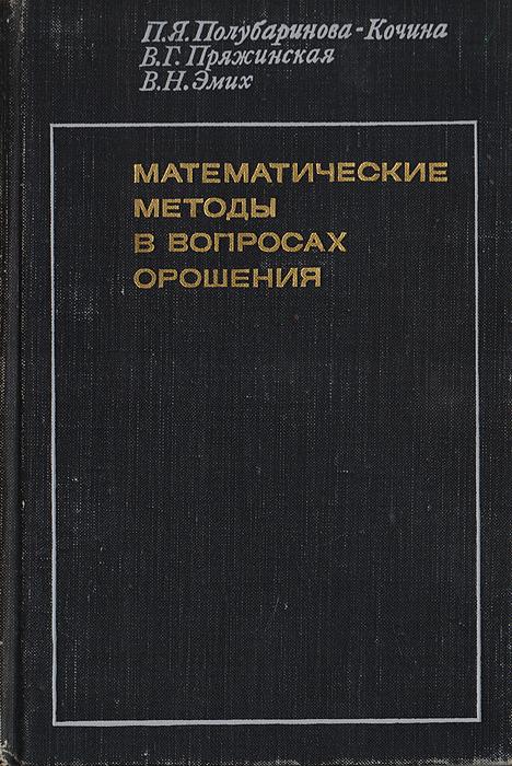 Математические методы в вопросах орошения