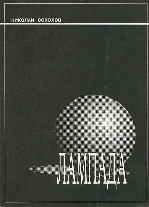 Лампада