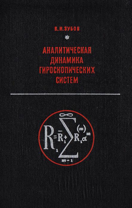 Аналитическая динамика гироскопических систем