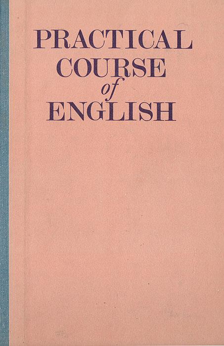 Practical Course of English (Fourth Year) / Практический курс английского языка. Для IV курса