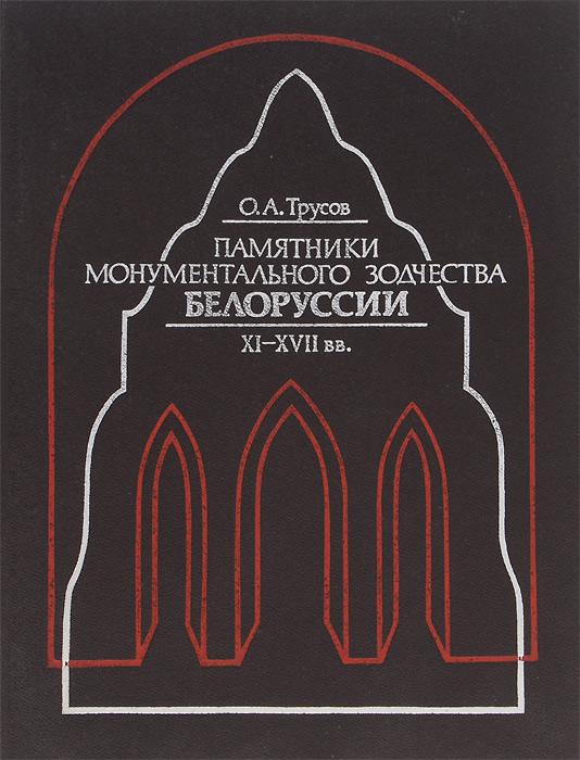 Памятники монументального зодчества Белоруссии XI-XVII веков