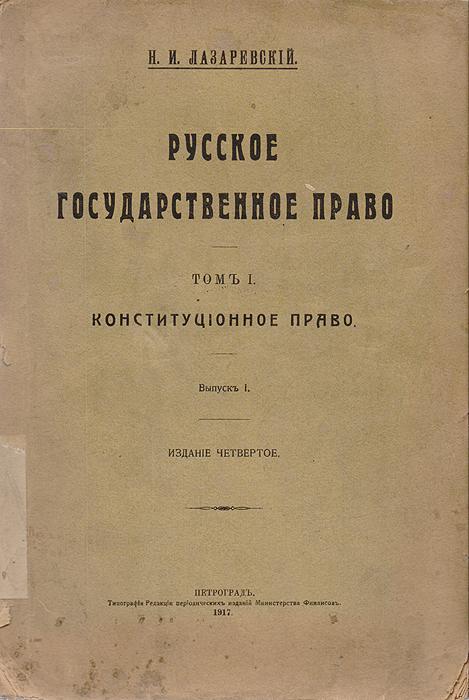 Русское государственное право. Том I. Конституционное право