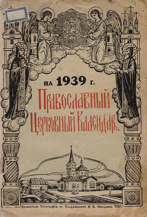 Православный церковный календарь на 1939 год