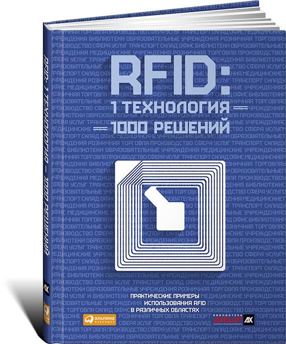RFID. 1 технология – 1000 решений. Практические примеры использования RFID в различных областях