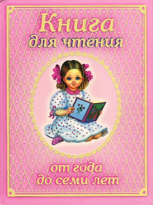 Книга для чтения детям. От года до семи лет