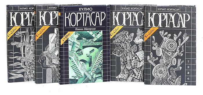 Хулио Кортасар. Собрание сочинений в 4 томах + 1 дополнительный том (комплект из 5 книг)