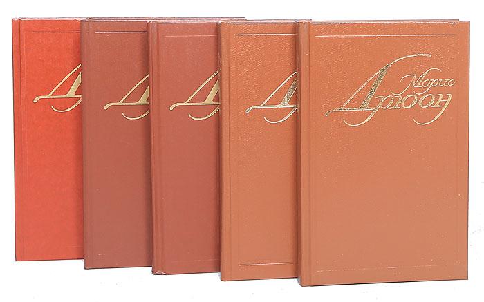 Морис Дрюон. Собрание сочинений (комплект из 5 книг)