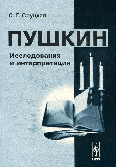 Пушкин. Исследования и интерпретации