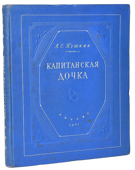 А. С. Пушкин Капитанская дочка