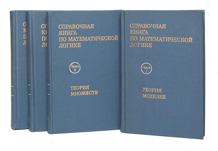 Справочная книга по математической логике. В 4 частях (комплект)