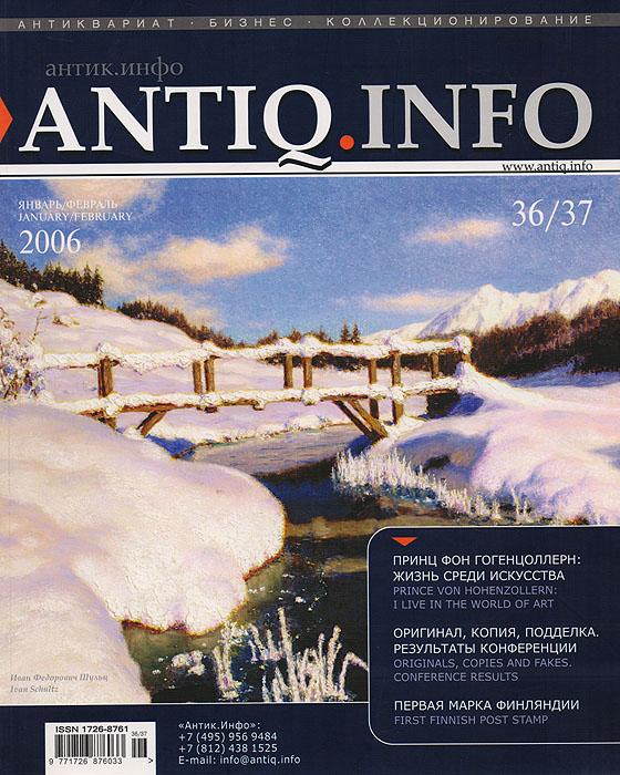 """Журнал """"Антик.Инфо"""". № 36/37, январь-февраль 2006"""