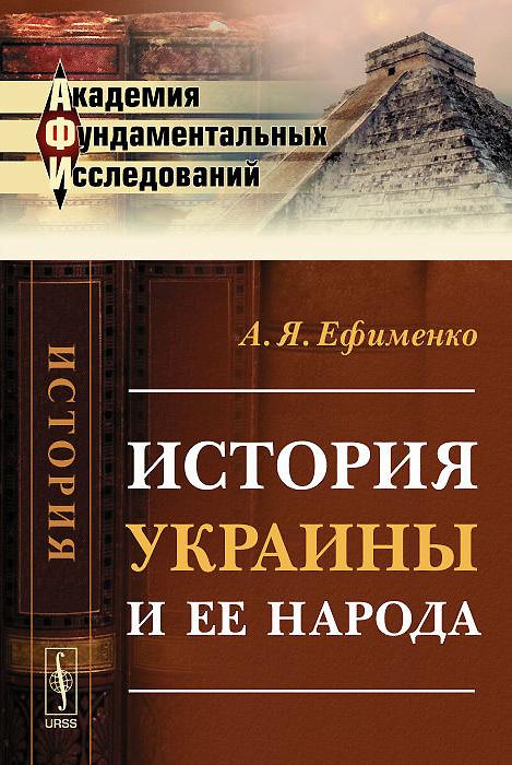 История Украины и ее народа ( 978-5-9710-1420-1 )