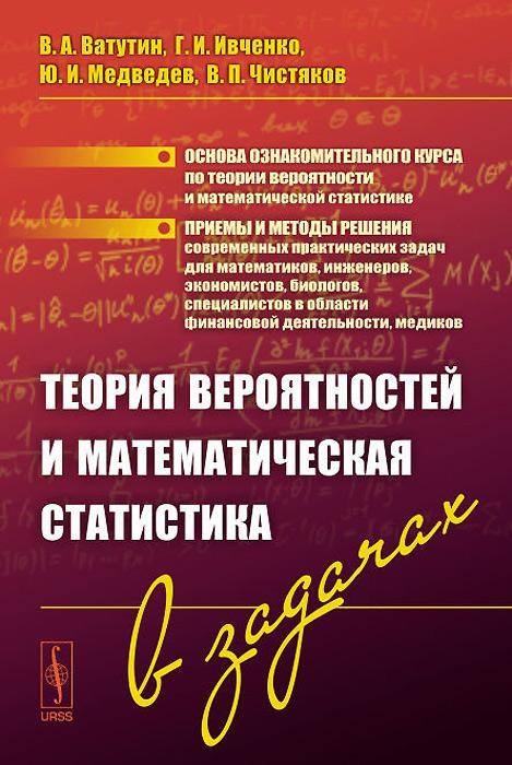 Скачать Книгу Теория Вероятности И Математическая Статистика