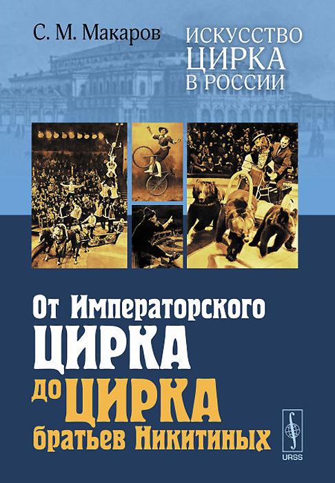 Искусство цирка в России. От Императорского цирка до цирка братьев Никитиных ( 978-5-397-04722-7 )