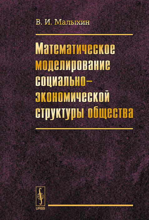 Математическое моделирование социально-экономической структуры общества ( 978-5-9710-1014-2 )