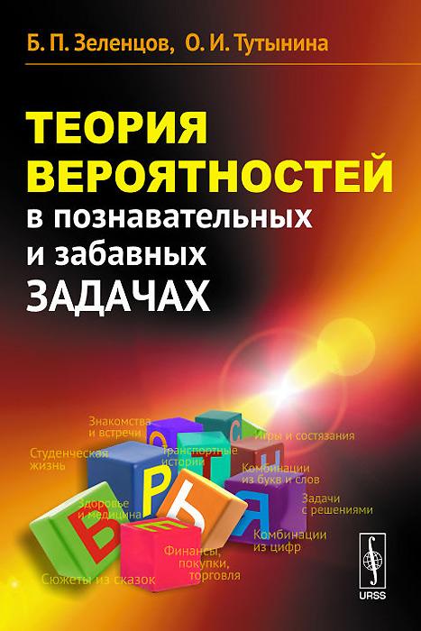 Теория вероятностей в познавательных и забавных задачах ( 978-5-397-04704-3 )