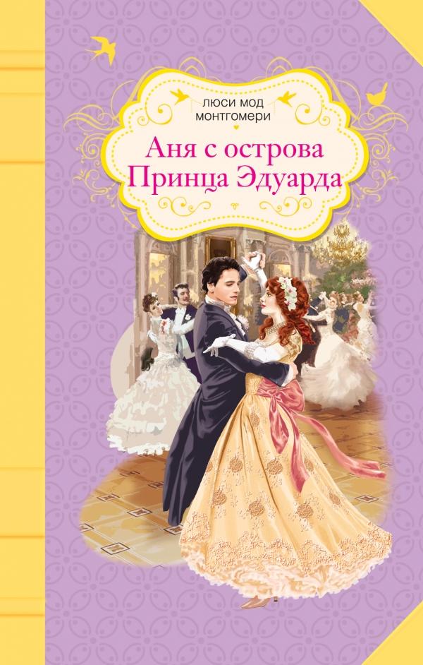 Книга Аня с острова Принца Эдуарда
