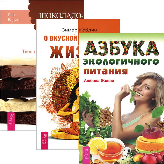 Азбука экологичного питания. Шоколадотерапия. О вкусной и здоровой жизни (комплект из 3 книг)