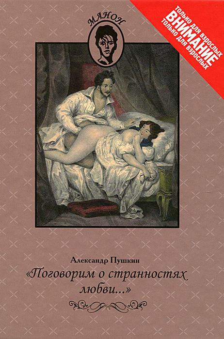 eroticheskaya-poeziya-stihi-pushkina