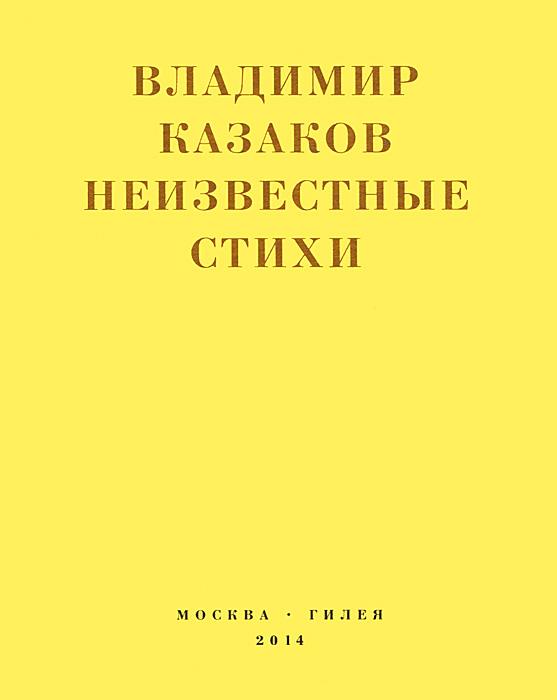 Владимир Казаков. Неизвестные стихи. 1966-1988
