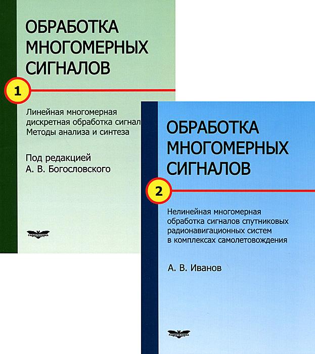 Обработка многомерных сигналов (комплект из 2 книг)