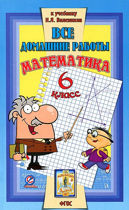 Гдз Учебник Математики за 6 Класс Виленкин Жохов Чесноков Шварцбурд