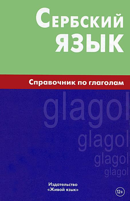 Сербский язык. Справочник по глаголам