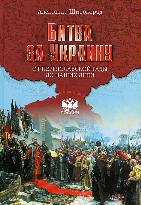 Битва за Украину. От Переяславской рады до наших дней ( 978-5-4444-2362-2 )