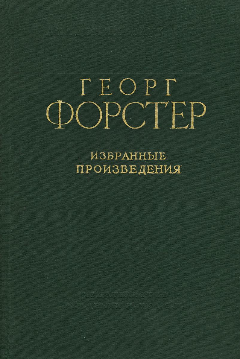 Георг Форстер. Избранные произведения