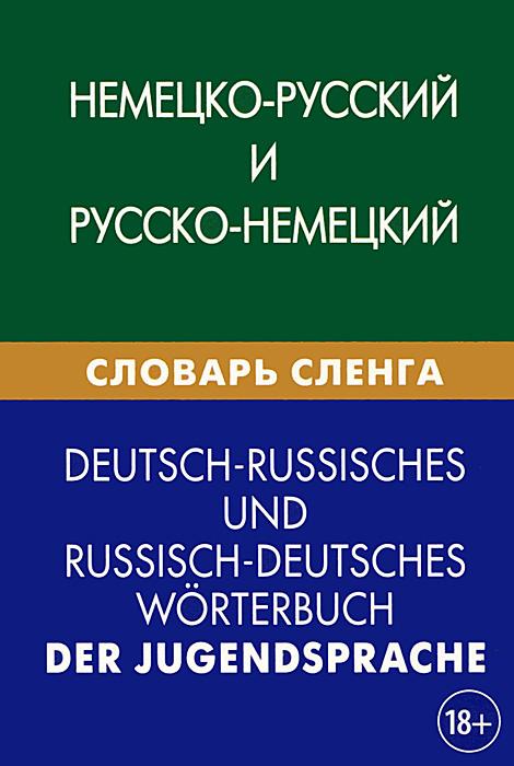 �������-������� � ������-�������� ������� ������ / Deutsch-russisches und ressisch-deutsches worterbuch der jugendsprache