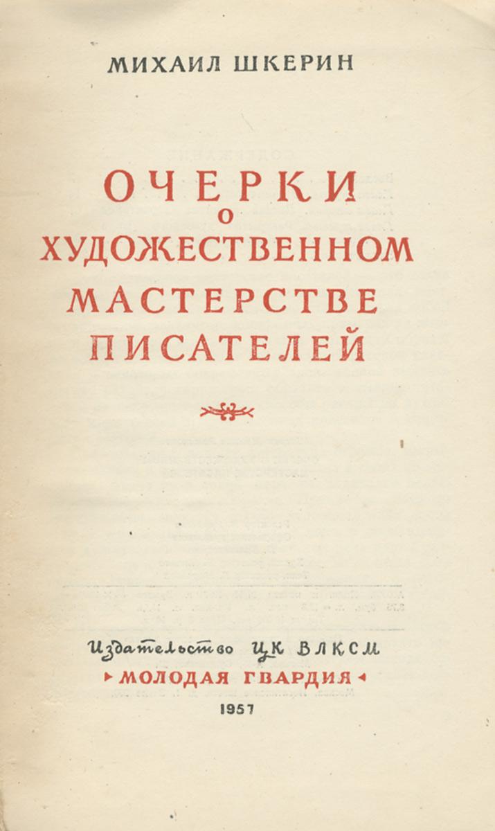 Очерки о художественном мастерстве писателей