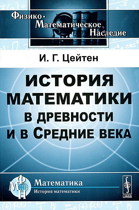 История математики в древности и в Средние века ( 978-5-397-04075-4 )