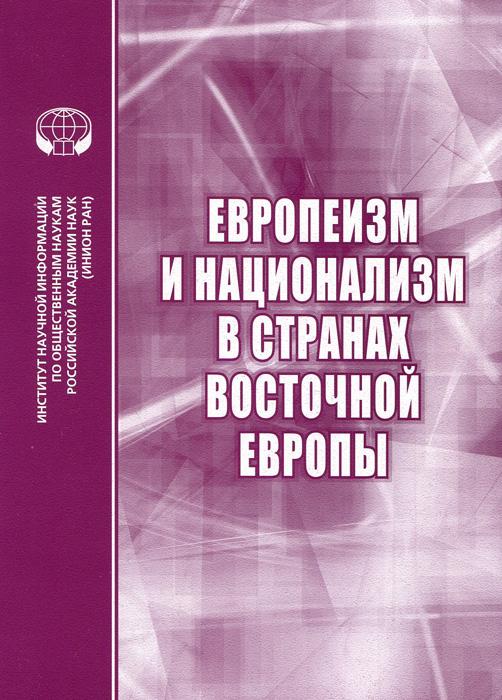 Европеизм и национализм в странах восточной Европы