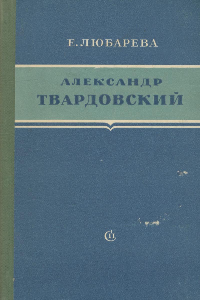 Е. Любарева Александр Твардовский