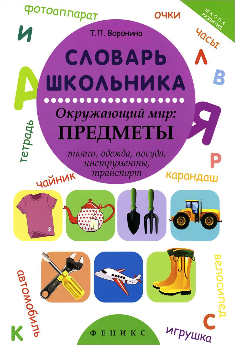 Словарь школьника. Окружающий мир. Предметы ( 978-5-222-23250-7 )