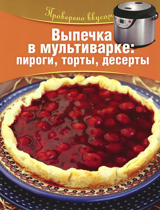 Выпечка в мультиварке. Пироги, торты, десерты