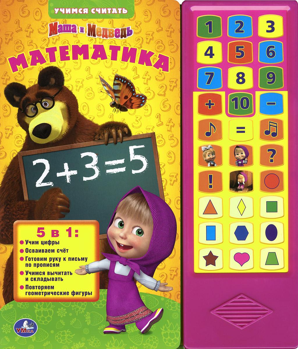 Маша и Медведь. Математика. Учимся считать. Книжка-игрушка