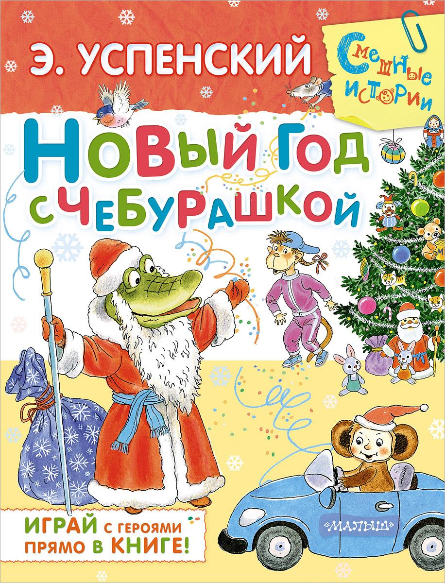 Новый год с Чебурашкой12296407Для Чебурашки и крокодила Гены на Новый год самое главное — порадовать малышей: нарядить ёлку, положить под неё подарки, нарядиться Дедом Морозом и Снегурочкой. А вот для Шапокляк самое главное — навредить крокодилу Гене и Чебурашке. А как же иначе, на то она и Шапокляк! Встретить Новый год с Чебурашкой, поиграть с героями в разные игры, разгадать загадки и кроссворд МОЖНО ПРЯМО В КНИГЕ. Читайте, решайте, угадывайте!