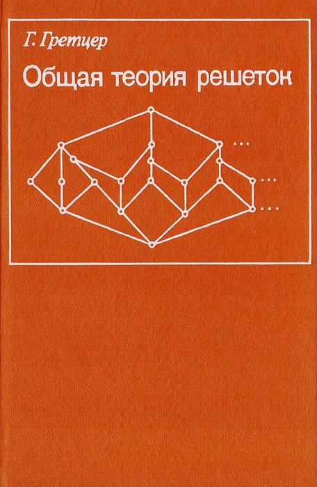 Общая теория решеток