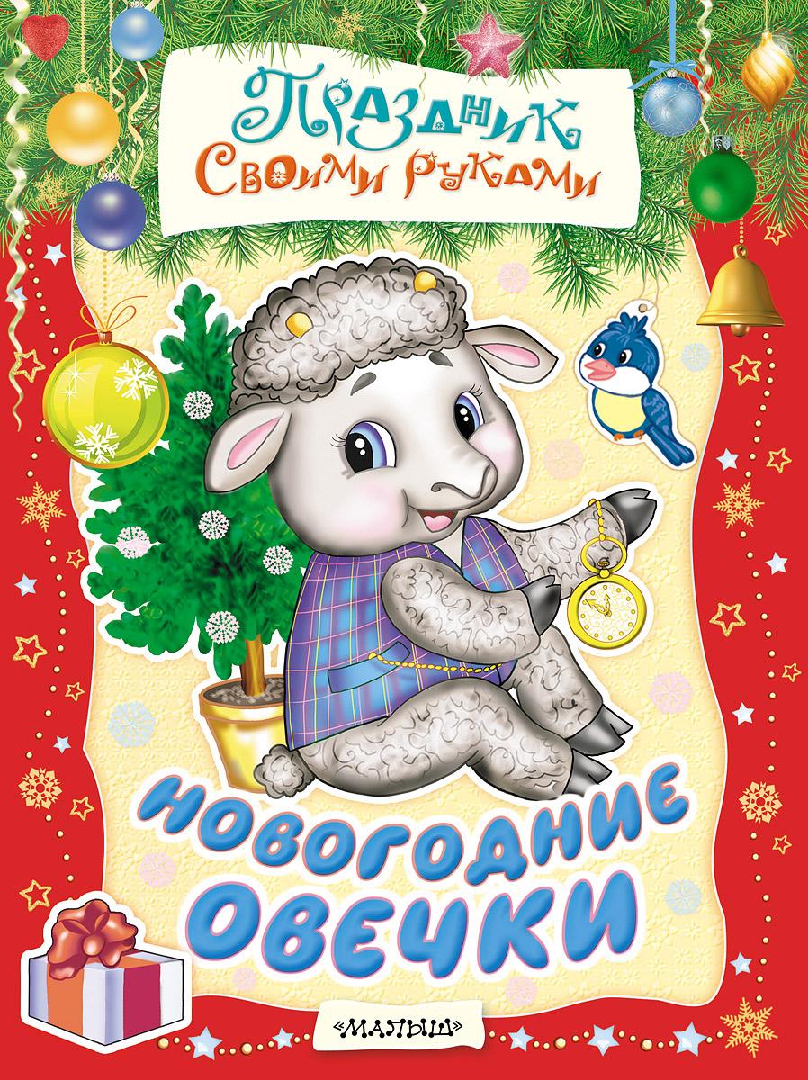 Новогодние овечки. Альбом самоделок ( 978-5-17-085847-7 )