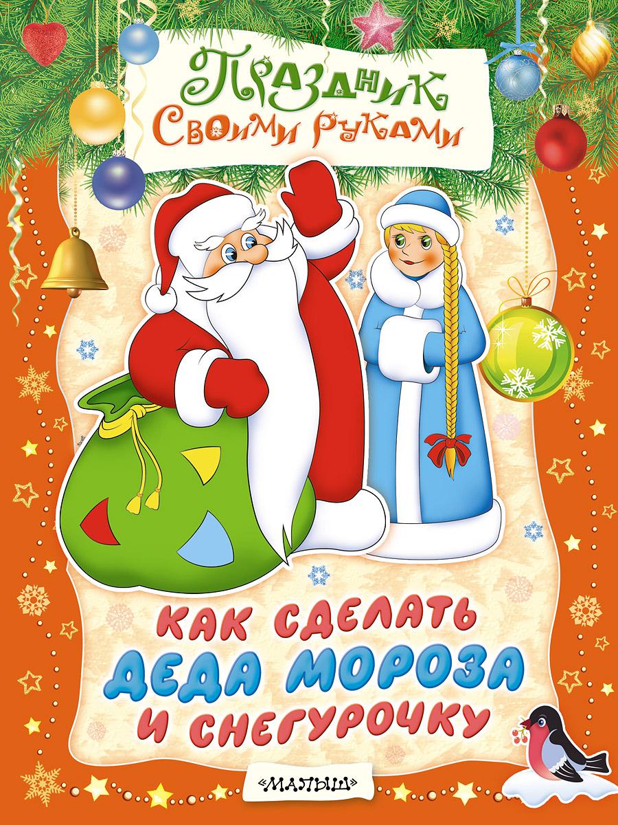 Как сделать Деда Мороза и Снегурочку ( 978-5-17-085842-2 )