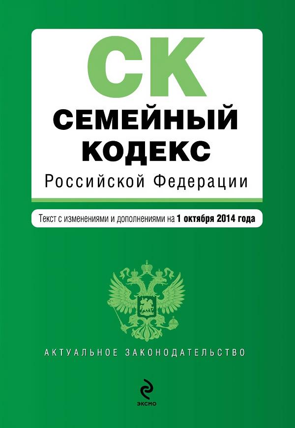 Семейный кодекс Российской Федерации ( 978-5-699-76800-4 )