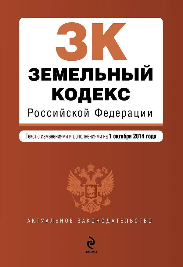 Земельный кодекс Российской Федерации ( 978-5-699-76794-6 )